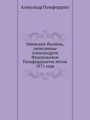 Onezhskie Byliny, Zapisannye Aleksandrom Fedorovichem Gil'ferdingom Letom 1871 Goda