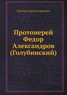 Protoierej Fedor Aleksandrov (Golubinskij)
