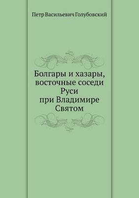 Bolgary I Hazary, Vostochnye Sosedi Rusi Pri Vladimire Svyatom