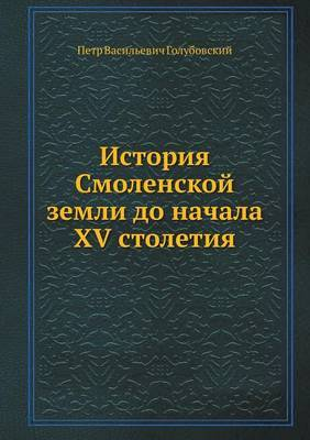 Istoriya Smolenskoj Zemli Do Nachala XV Stoletiya