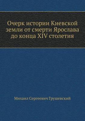 Ocherk Istorii Kievskoj Zemli OT Smerti Yaroslava Do Kontsa XIV Stoletiya