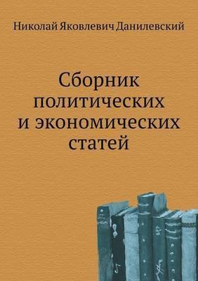 Sbornik Politicheskih I Ekonomicheskih Statej