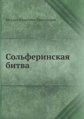Sol'ferinskaya Bitva