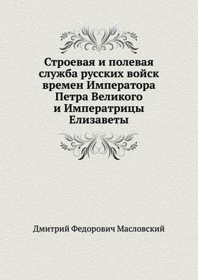 Stroevaya I Polevaya Sluzhba Russkih Vojsk Vremen Imperatora Petra Velikogo I Imperatritsy Elizavety