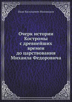 Ocherk Istorii Kostromy S Drevnejshih Vremen Do Tsarstvovaniya Mihaila Fedorovicha