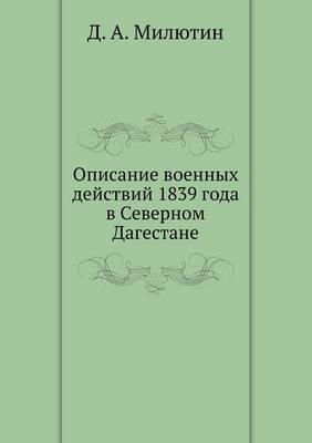 Opisanie Voennyh Dejstvij 1839 Goda V Severnom Dagestane