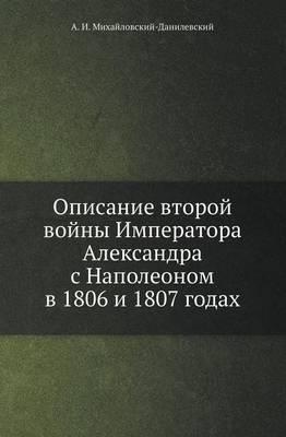 Opisanie Vtoroj Vojny Imperatora Aleksandra S Napoleonom V 1806 I 1807 Godah