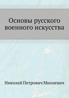 Osnovy Russkogo Voennogo Iskusstva