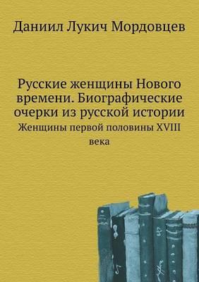 Russkie Zhenschiny Novogo Vremeni. Biograficheskie Ocherki Iz Russkoj Istorii Zhenschiny Pervoj Poloviny XVIII Veka