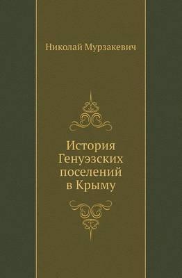 Istoriya Genuezskih Poselenij V Krymu