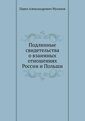 Podlinnye Svidetel'stva O Vzaimnyh Otnosheniyah Rossii I Pol'shi