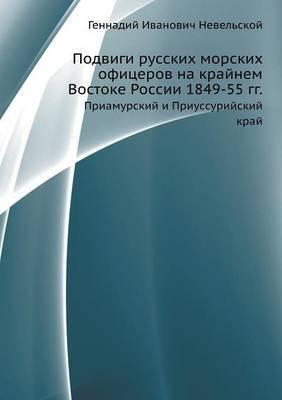 Podvigi Russkih Morskih Ofitserov Na Krajnem Vostoke Rossii 1849-55 Gg.. Priamurskij I Priussurijskij Kraj