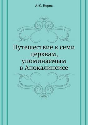 Puteshestvie K Semi Tserkvam, Upominaemym V Apokalipsise