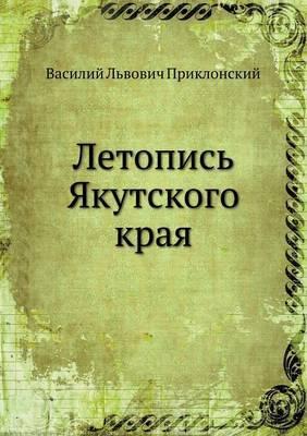 Letopis' Yakutskogo Kraya