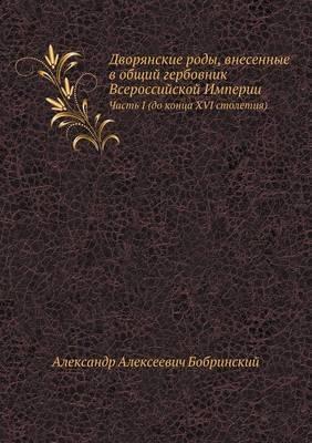 Dvoryanskie Rody, Vnesennye V Obschij Gerbovnik Vserossijskoj Imperii Chast' I (Do Kontsa XVI Stoletiya)
