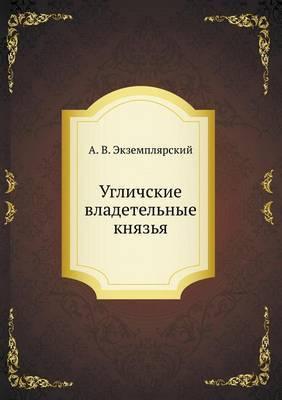 Uglichskie Vladetel'nye Knyaz'ya