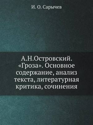 A.N.Ostrovskij.  Groza.  Osnovnoe Soderzhanie, Analiz Teksta, Literaturnaya Kritika, Sochineniya