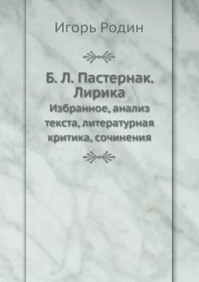 B.L.Pasternak. Lirika. Izbrannoe, Analiz Teksta, Literaturnaya Kritika, Sochineniya