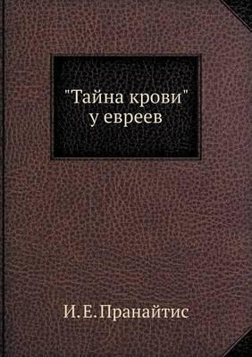 Tajna Krovi  U Evreev