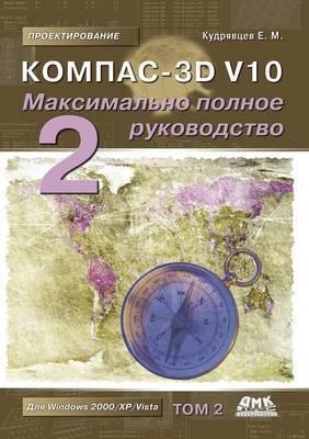 Kompas-3D V10. Maksimal'no Polnoe Rukovodstvo. V 2-H Tomah. Tom 2