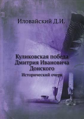 Kulikovskaya Pobeda Dmitriya Ivanovicha Donskogo Istoricheskij Ocherk