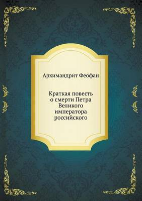 Kratkaya Povest' O Smerti Petra Velikogo Imperatora Rossijskogo