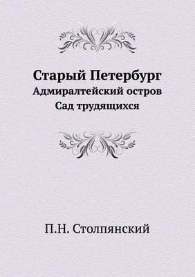 Staryj Peterburg Admiraltejskij Ostrov. Sad Trudyaschihsya