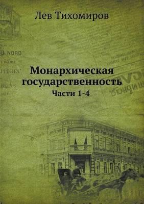 Monarhicheskaya Gosudarstvennost' Chasti 1-4