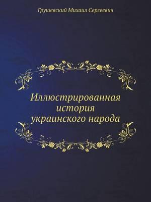 Illyustrirovannaya Istoriya Ukrainskogo Naroda