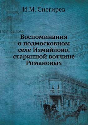 Vospominaniya O Podmoskovnom Sele Izmajlovo, Starinnoj Votchine Romanovyh