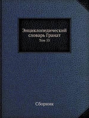 Entsiklopedicheskij Slovar' Granat Tom 55