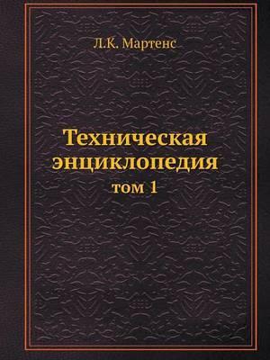 Tehnicheskaya Entsiklopediya Tom 1