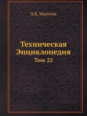 Tehnicheskaya Entsiklopediya Tom 22