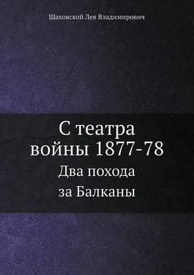 S Teatra Vojny 1877-78 Dva Pohoda Za Balkany
