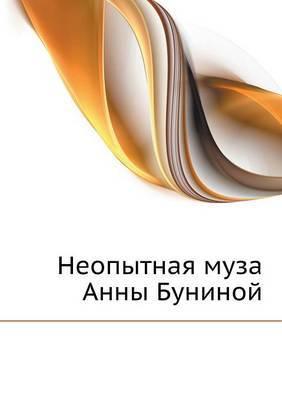 Neopytnaya Muza Anny Buninoj