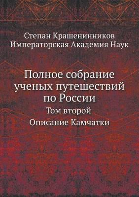 Polnoe Sobranie Uchenyh Puteshestvij Po Rossii Tom Vtoroj. Opisanie Kamchatki