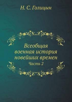 Vseobschaya Voennaya Istoriya Novejshih Vremen Chast 2