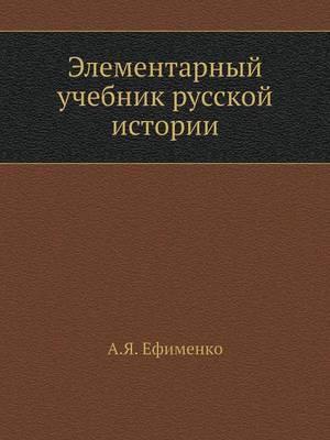 Elementarnyj Uchebnik Russkoj Istorii
