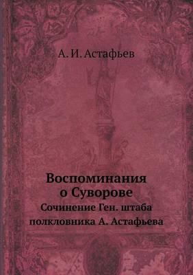 Vospominaniya O Suvorove Sochinenie Gen. Shtaba Polklovnika A. Astafeva