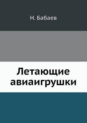 Letayuschie Aviaigrushki