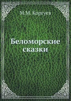 Belomorskie Skazki
