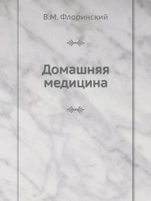 Domashnyaya Meditsina