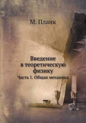 Vvedenie V Teoreticheskuyu Fiziku Chast 1. Obschaya Mehanika