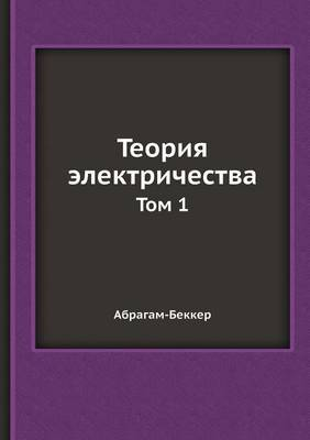 Teoriya Elektrichestva Tom 1
