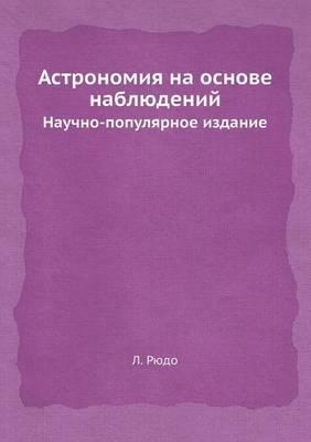 Astronomiya Na Osnove Nablyudenij Nauchno-Populyarnoe Izdanie