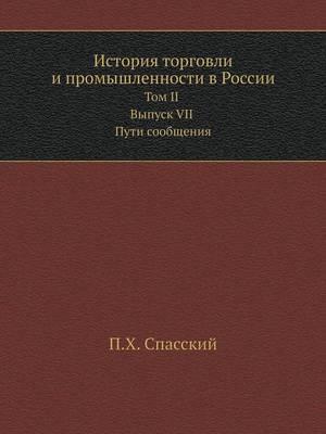 Istoriya Torgovli I Promyshlennosti V Rossii Tom II. Vypusk VII. Puti Soobscheniya