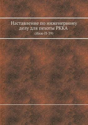 Nastavlenie Po Inzhenernomu Delu Dlya Pehoty Rkka (Inzh-P-39)