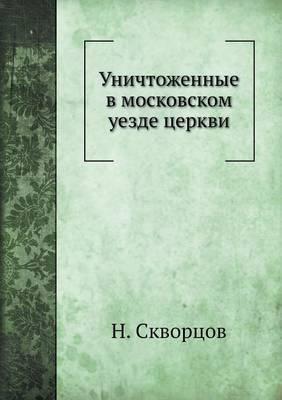 Unichtozhennye V Moskovskom Uezde Tserkvi