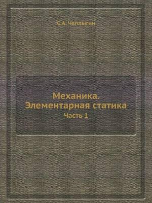 Mehanika. Elementarnaya Statika Chast 1