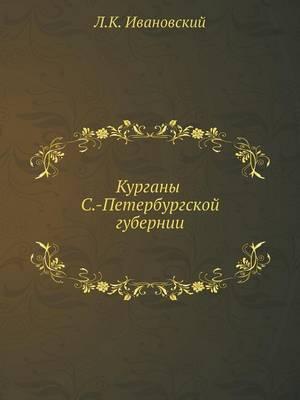 Kurgany S.-Peterburgskoj Gubernii